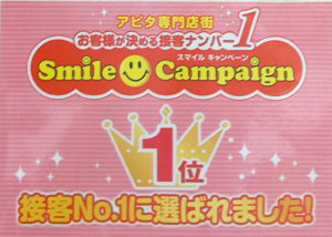 smailcampaign-1