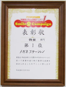 smailcampaign-4